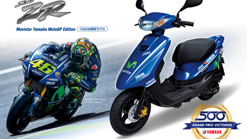 2017年 JOG-ZR Movistar Yamaha MotoGP Edition 発売!