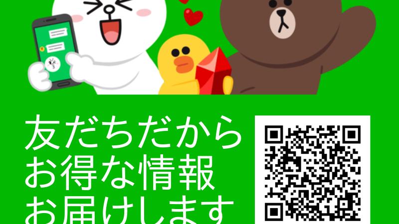 LINE 友達 募集中!YSP岡山南 発信!