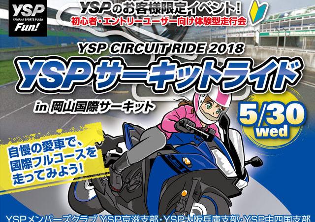 YSPサーキットライド 岡山国際サーキット!