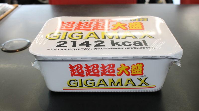 超超超大盛り GIGAMAX ペヤング!