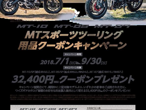 用品クーポンキャンペーン MT-10 MT-09 MT-07 始まりました!