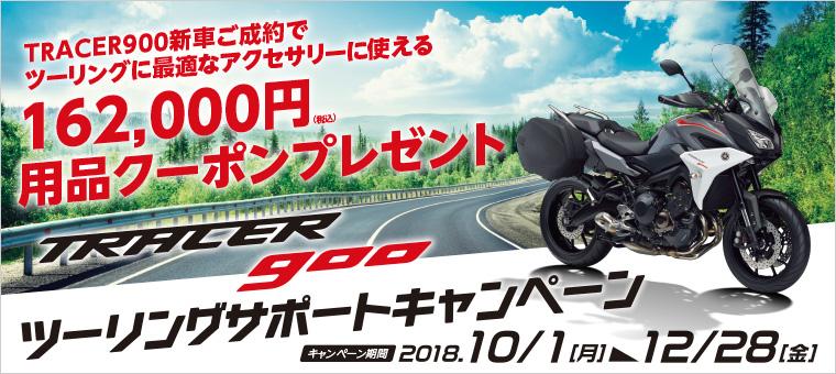 TRACER900 ツーリングサポートキャンペーン 始まりました!