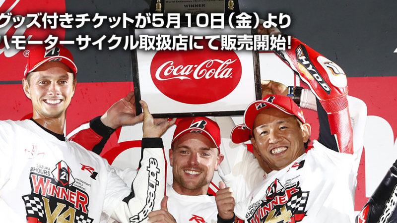 鈴鹿8時間耐久レース 応援チケット 予約受付します!