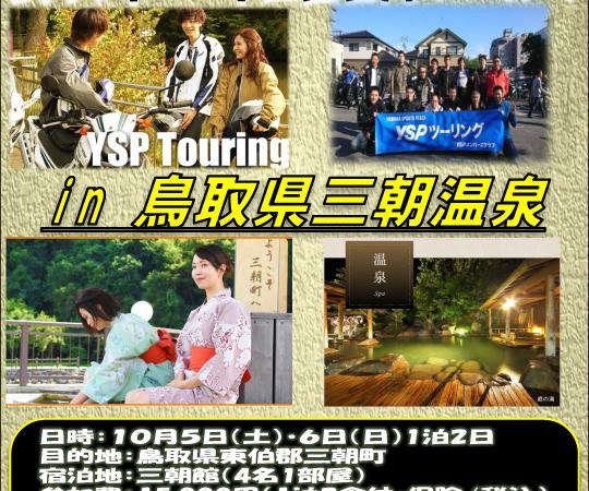 YSP中四国合同ツーリングIN三朝温泉!