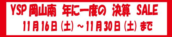 YSP岡山南 決算SALE 始まります!