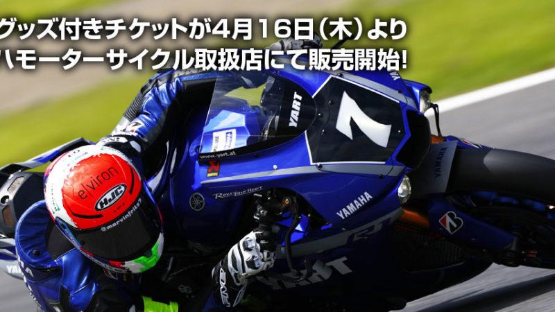 鈴鹿8時間耐久レース チケット 予約受付開始!